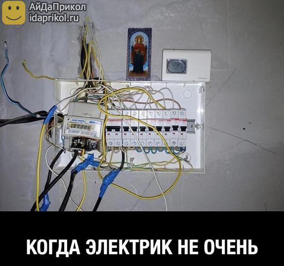 изображение: Когда электрик не очень #Прикол