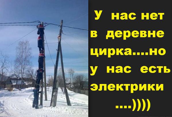У нас нет в деревне цирка, .... но зато есть электрики =) | #прикол