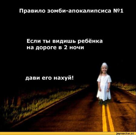 изображение: Правило зомби-апокалипсиса №1: Если ты видишь ребенка на дороге в 2 часа, дави его на... о на... #Прикол