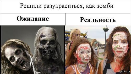 изображение: Зомби-пати. Решили разукраситься, как зомби: ожидание и реальность #Прикол