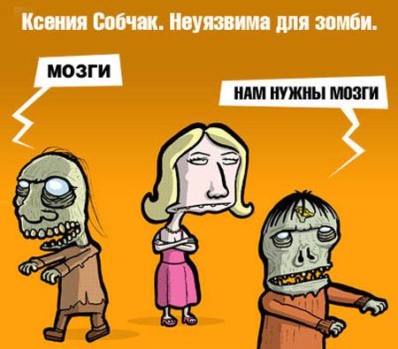 Ксения Собчак неуязвима для зомби. - Мозги. - Нам нужны мозги | #прикол