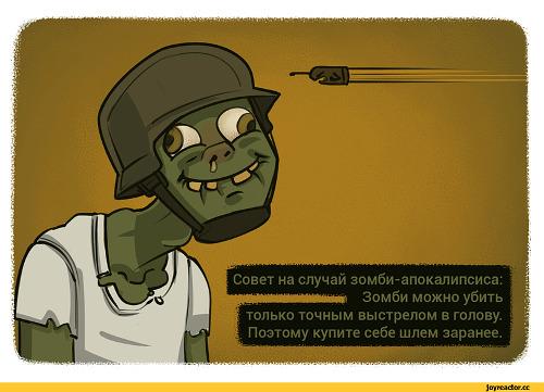 изображение: Совет на случай зомби-апокалипсиса: зомби можно убить только точным выстрелом в голову. Поэтому купите себе шлем заранее #Прикол
