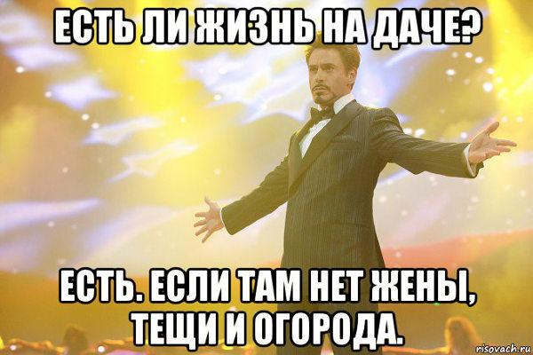 изображение: - Есть ли жизнь на даче? - Есть, если там нет жены, тещи и огорода #Прикол