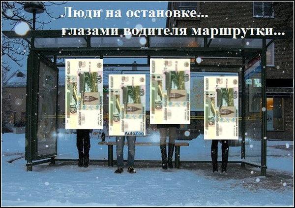 изображение: Люди на остановке глазами водителя маршрутки #Прикол