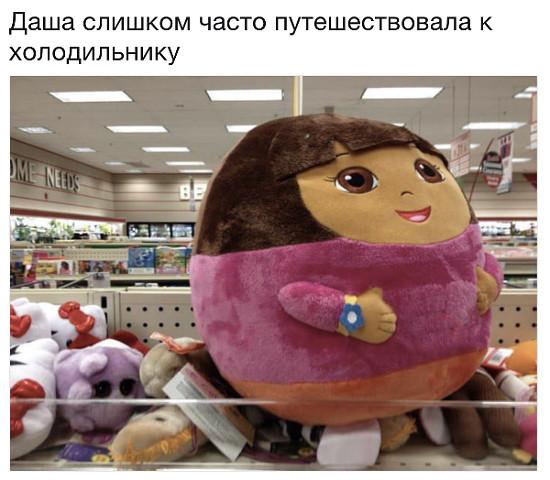 изображение: Даша слишком часто путешествовала к холодильнику #Прикол