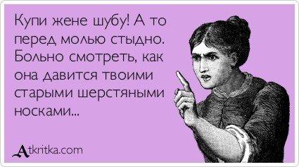 изображение: - Купи жене шубу! А то перед молью стыдно. Больно смотреть, как она давится твоими старыми шерстяными носками #Прикол
