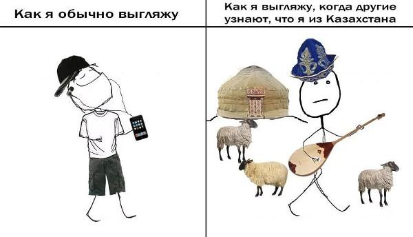 изображение: Как я обычно выгляжу. Как я выгляжу, когда другие узнают, что из Казахстана #Прикол