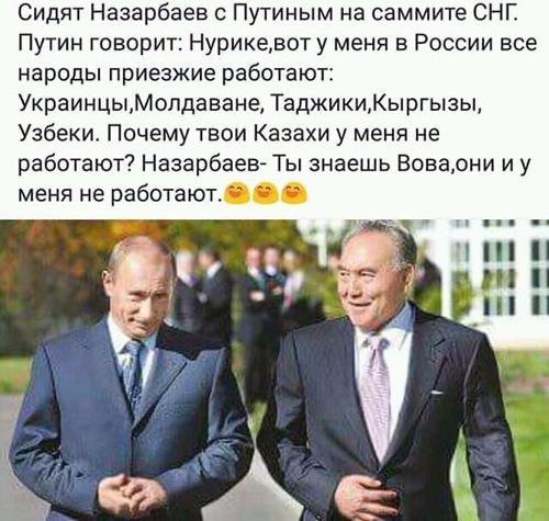 изображение: Сидят Назарбаев с Путиным на саммите СНГ. Путин говорит: Нурике, вот у меня в России все народы приезжие работают: украинцы, молдаване, таджики, кыргызы, узбеки. Почему твои казахи у меня не работают? #Прикол