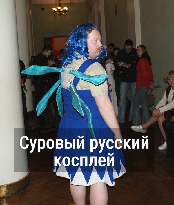 изображение: Суровый русский косплей #Прикол