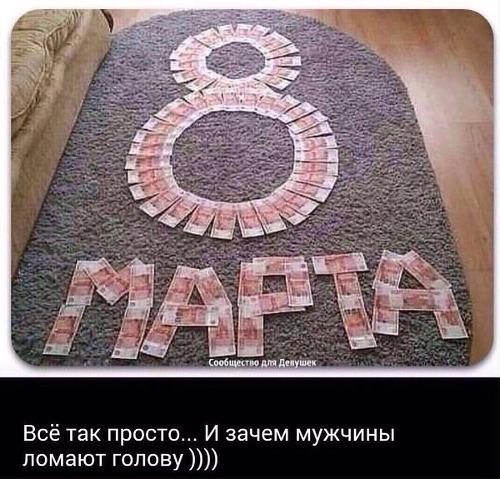 изображение: Лучший подарок на 8 марта - это деньги. Всё так просто... И зачем мужчины ломают голову... #Прикол