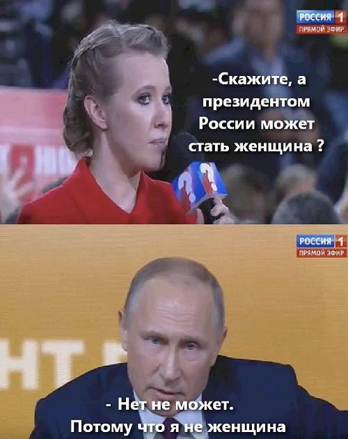 изображение: Скажите, а президентом России может стать женщина? #Прикол