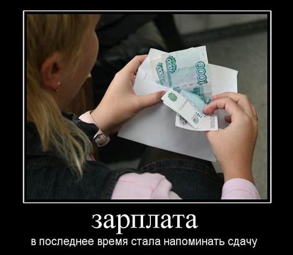 изображение: Зарплата в последнее время стала напоминать сдачу #Прикол