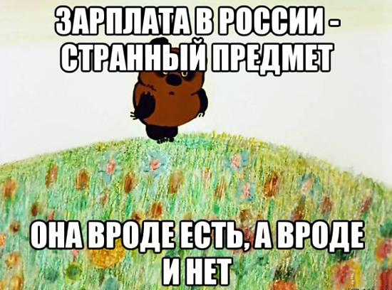 изображение: Зарплата в России странный предмет, она вроде есть, а вроде и нет. #Прикол