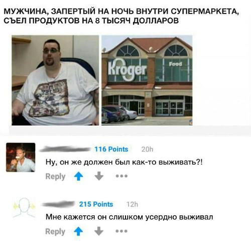 изображение: Мужчина, запертый на ночь внитри супермаркета, съел продуктов на 8 тысяч долларов. - Ну, он же должен был как-то выживать?! - Мне кажется, он слишком усердно выживал #Прикол