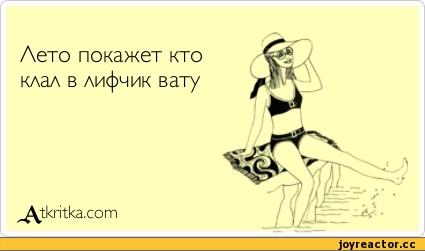 изображение: Лето покажет, кто клал в лифчик вату #Прикол