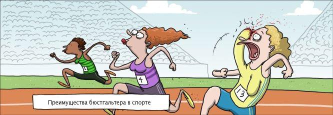 изображение: Преимущества бюстгальтера в спорте #Прикол