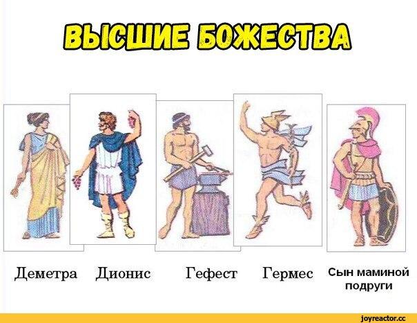изображение: Высшие божества: Деметра, Дионис, Гефест, Гермес, Сын маминой подруги #Прикол