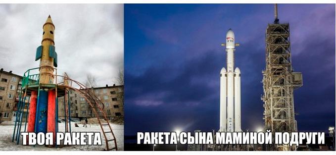 изображение: Твоя ракета и ракета сына маминой подруги #Прикол
