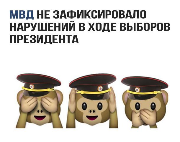 изображение: МДВ не зафиксировало нарушений в ходе выборов президента #Прикол