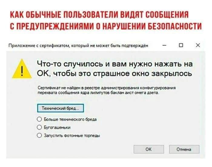 Как обычные пользователи видят сообщения с предупреждениями по безопасности | #прикол