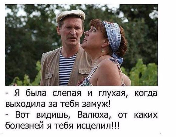 изображение: - Я была слепая и глухая, когда выходила за тебя замуж! - Вот видишь, Валюха, от каких болезней я тебя исцелил! #Прикол