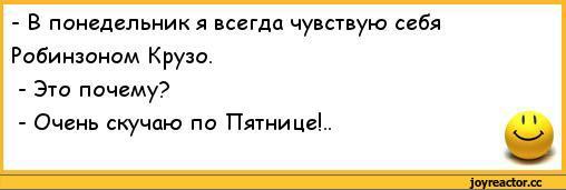 изображение: - В понедельник я всегда чувствую себя Робинзоном Крузо. - Это почему? - Очень скучаю по Пятнице!.. #Прикол