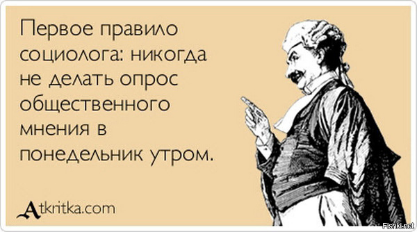 изображение: Первое правило социолога: никогда не делать опрос общественного мнения в понедельник утром #Прикол