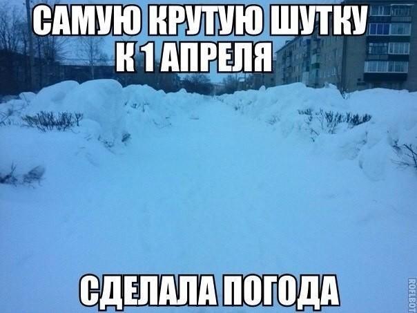 изображение: Самую крутую шутку к 1 апреля сделала погода #Прикол