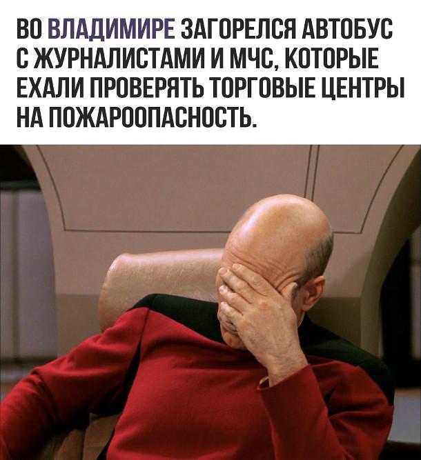 Во Владимире загорелся автобус с журналистами и МЧС, которые ехали проверять торговые центры на пожароопасность. | #прикол