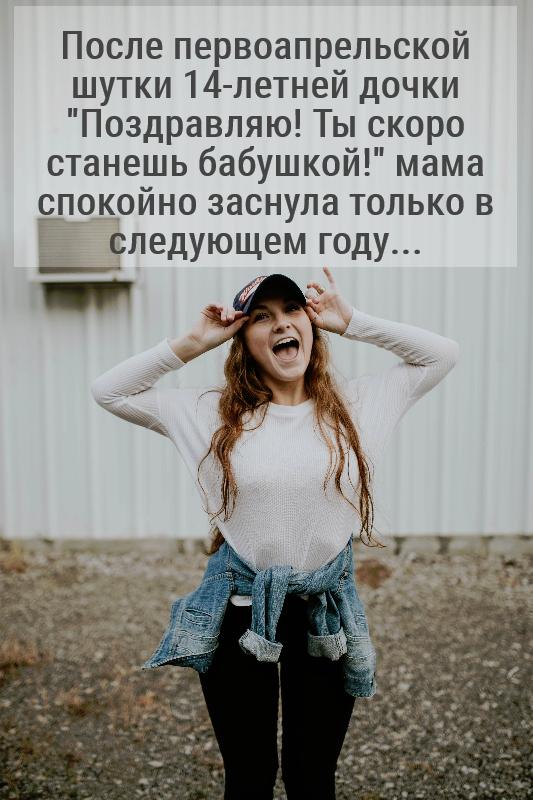 изображение: После первоапрельской шутки 14-летней дочки 'Поздравляю! Ты скоро станешь бабушкой!' мама спокойно заснула только в следующем году... #Прикол
