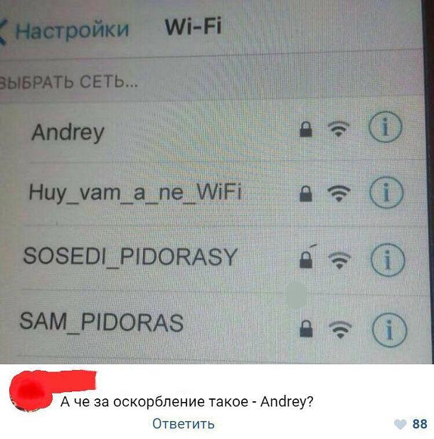 Как подключиться к Интернету через соседский WI-FI | #прикол