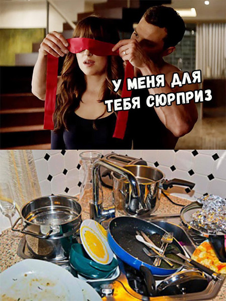 изображение: - У меня для тебя сюрприз! -Что это? - Раковина, полная грязной посуды #Прикол