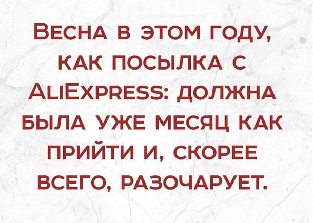 изображение: Весна в этом году, как посылка с AliExpress: должна была уже месяц, как прийти и, скорее всего, разочарует #Прикол