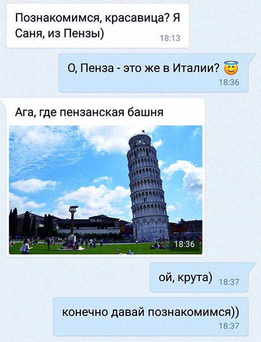 изображение: - Познакомимся, красавица? Я Саня, из Пензы. - О, Пенза - это же в Италии? - Ага, где Пензанская башня. - Ой, круто! Конечно, давай познакомимся #CМС приколы