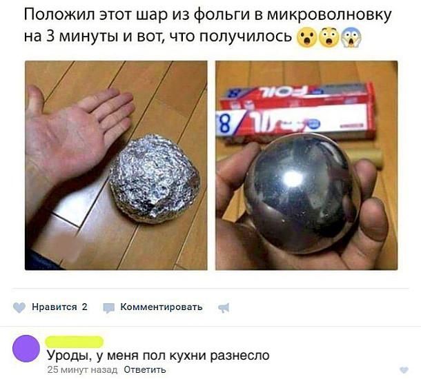 изображение: - Положил этот шар из фольги в микроволновку на 3 минуты, и вот, что получилось. - Уроды, у меня пол кухни разнесло! #Прикол
