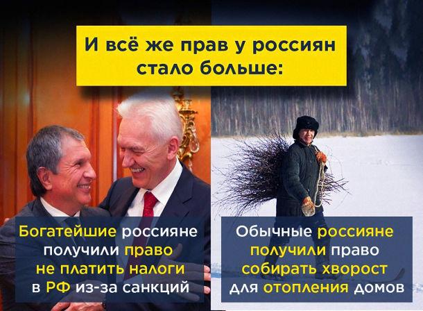 И всё же прав у россиян стало больше: Богатейшие россияне получили право не платить налоги в РФ из-за санкций. Обычные россияне получили право собирать хворост для отопления домов. | #прикол