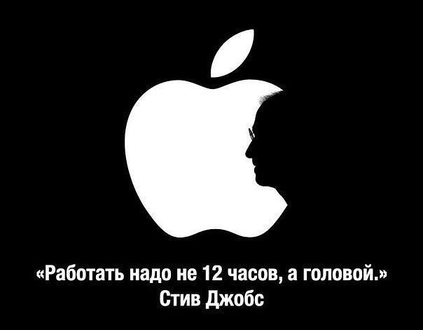 изображение: 'Работать надо не 12 часов, а головой.' Стив Джобс #Прикол