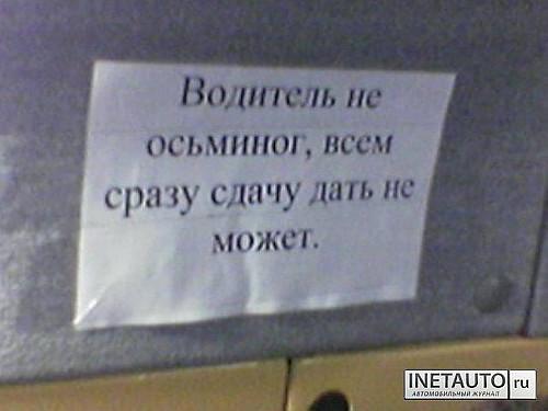 изображение: Водитель - не осьминог, всем сразу сдачу дать не может. #Смешные объявления