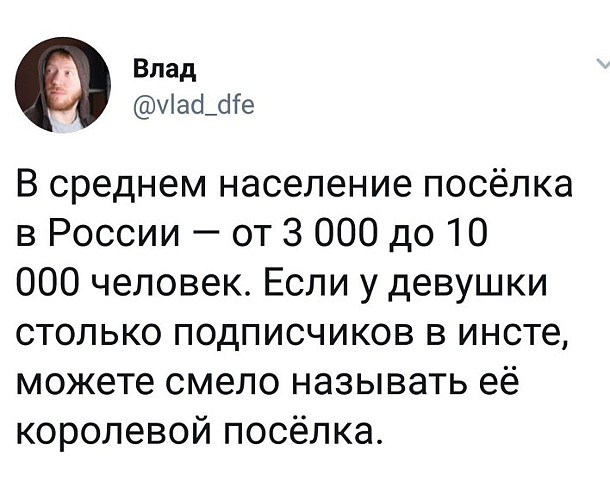 В среднем население посёлка в России - от 3 000 до 10 000 человек. Если у девушки столько подписчиков в инсте, можете смело называть ее королевой посёлка. | #прикол