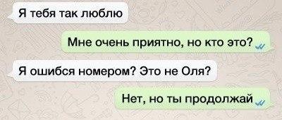 изображение: - Я тебя так люблю - Мне очень приятно, но кто это? - Я ошибся номером, это не Оля? - Нет, но ты продолжай #CМС приколы