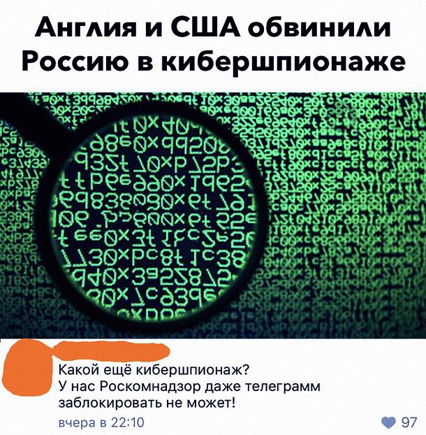 изображение: - Англия и США обвинили Россию в кибершпионаже. - Какой еще кибершпионаж? У нас Роскомнадзор даже Телеграм заблокировать не может #Прикол
