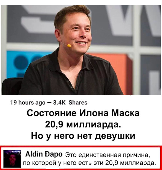 - Состояние илона Маска 20,9 миллиарда. Но у него нет девушки. - Это единственная причина, по которой у него есть эти 20,9 миллиарда | #прикол
