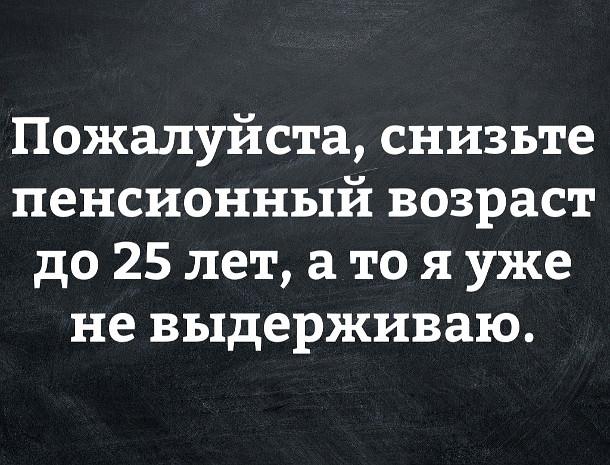 изображение: Пожалуйста, снизьте пенсионный возраст до 25 лет, а то я уже не выдерживаю #Прикол