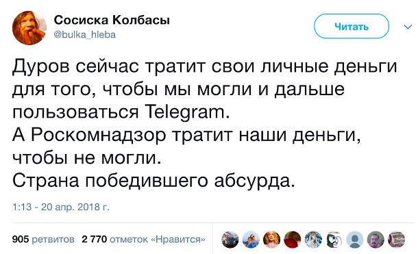 изображение: Дуров сейчас тратит свои личные деньги для того, чтобы мы могли и дальше пользоваться Telegram. А Роскомнадзор тратит наши деньги, чтобы не могли. Страна победившего абсурда. #Прикол