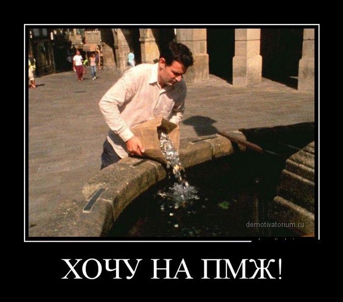 изображение: Бросая монетку в фонтан - хочу на ПМЖ #Прикол