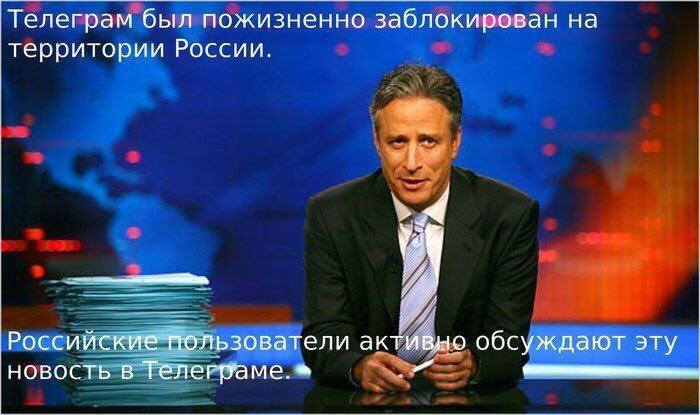 Телеграм был пожизненно заблокирован на территории России. Российские пользователи активно обсуждают эту новость в Телеграме | #прикол