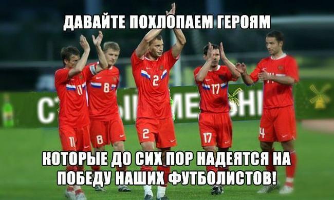 Давайте похлопаем героям, которые до сих пор надеются на победу наших футболистов | #прикол
