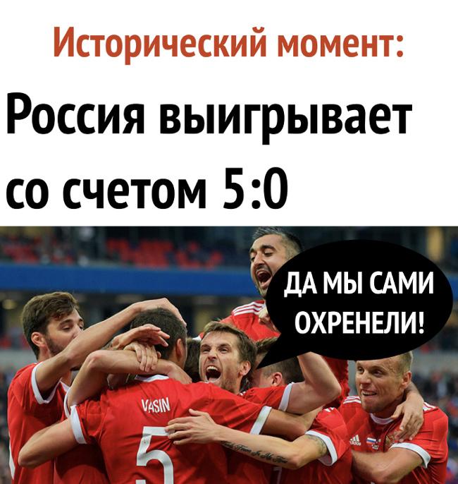 Исторический момент: Россия выигрывает со счётом 5:0. Футболисты: - Да мы сами охренели! | #прикол