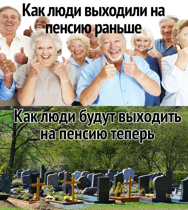 Повышение пенсионного возраста в России. Как люди выходили на пенсию раньше. Как люди будут выходить на пенсию теперь | #прикол