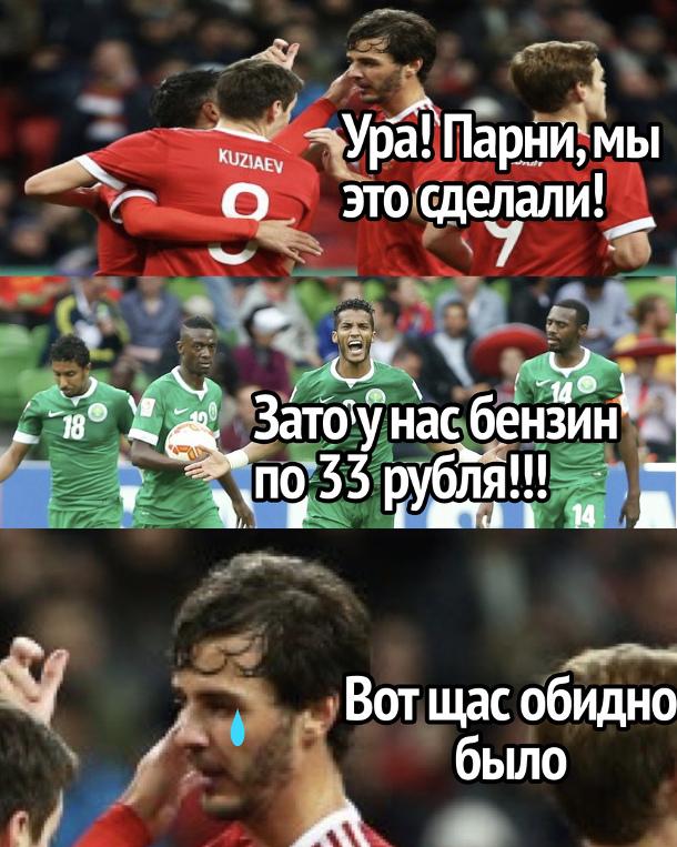 изображение: Матч Россия - Саудовская Аравия 5:0. - Ура! Парни, мы это сделали! - Зато у нас бензин по 33 рубля! - вот щас обидно было... #Прикол